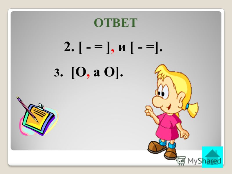 Вопрос из раздела «Синтаксис» Найдите ошибки в схемах: ОТВЕТ 1.[ О и О ]. 2.[ - = ] и [ - =]. 3.[ О а О]. 4.[ О, О].