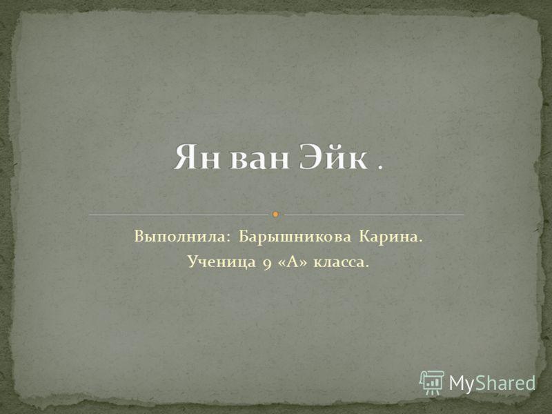 Выполнила: Барышникова Карина. Ученица 9 «А» класса.