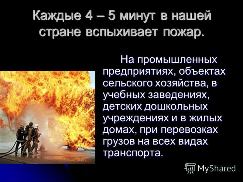 Презентация на тему Пожарная безопасность Права обязанности и  2 Каждые
