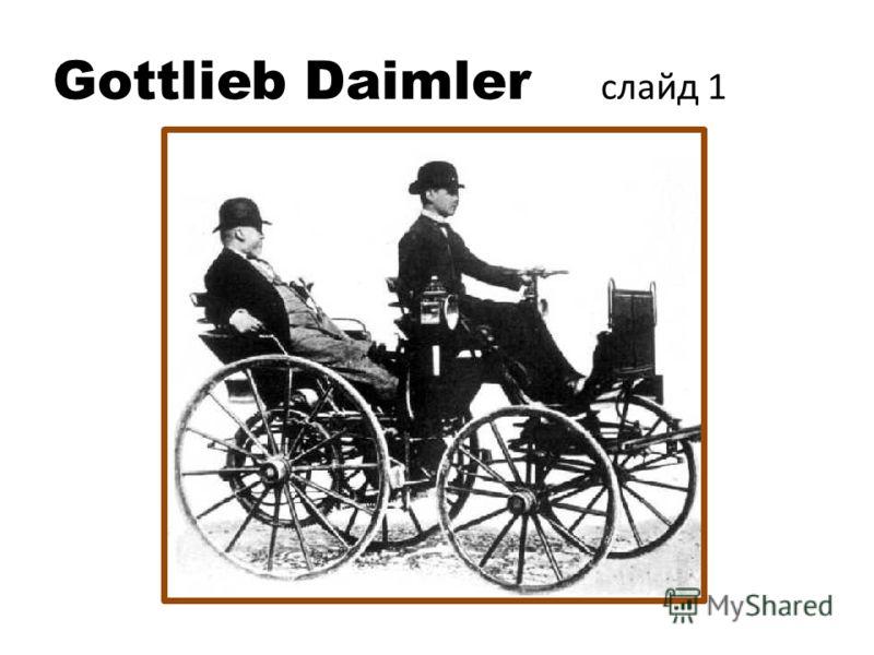 Gottlieb Daimler слайд 1