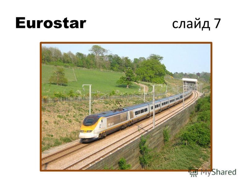 Eurostar слайд 7