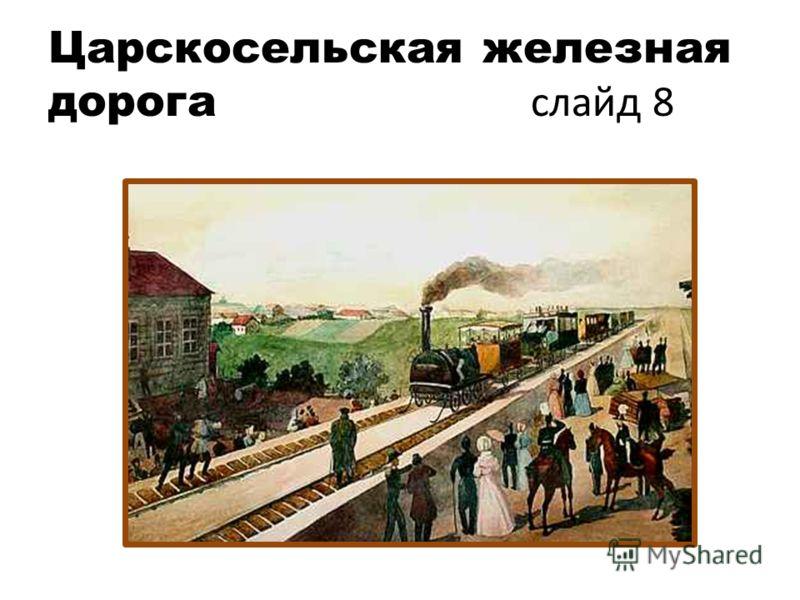Царскосельская железная дорога слайд 8