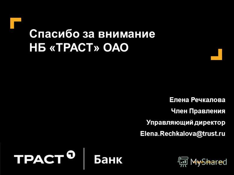 Спасибо за внимание НБ «ТРАСТ» ОАО Елена Речкалова Член Правления Управляющий директор Elena.Rechkalova@trust.ru
