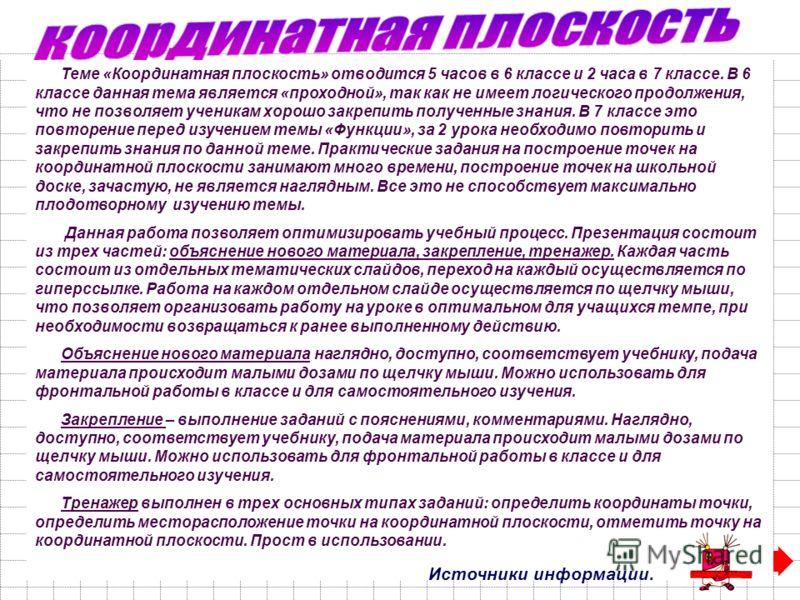 1 А(а;b) Алгебра 6-7 класс УМК А.Г.Мордкович Автор: Иванова Л.В.