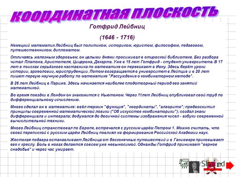 26 Леонард Эйлер (1707 - 1783) Леонард Эйлер - швейцарец, но мы считаем его русским учёным. Эйлер подарил России самые значительные свои труды, более тридцати лет прожил в Петербурге. Приехал в Россию по приглашению царицы Екатерины I. В 1733 году же