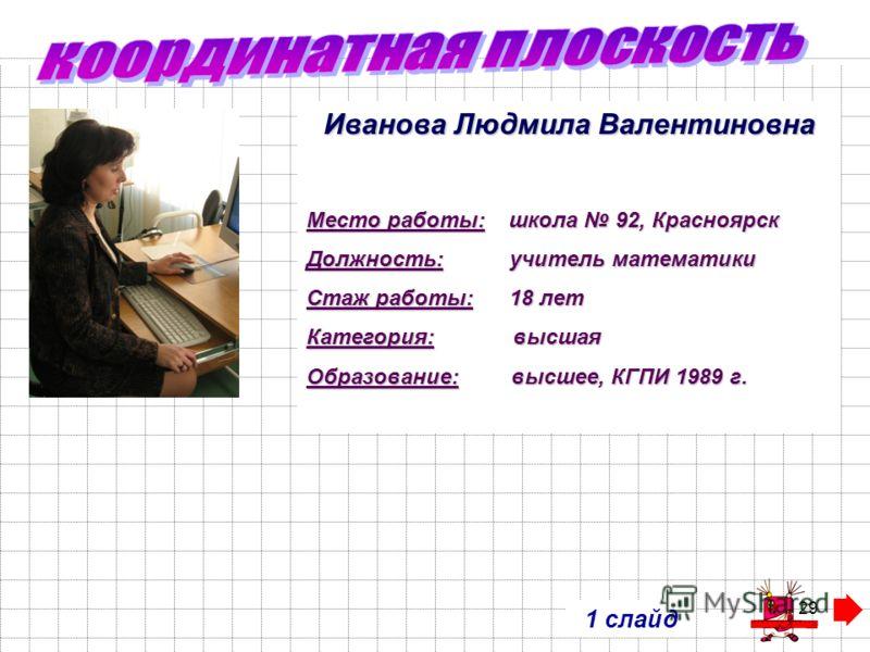 28 Николай Иванович Лобачевский (1792 - 1856) Творец неевклидовой геометрии, русский математик Н.И. Лобачевский родился в Нижнем Новгороде. Когда Николаю было 7 лет, его мать с тремя маленькими сыновьями переехала в Казань. В 1802 году Лобачевский бы