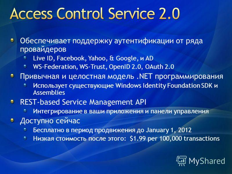 Обеспечивает поддержку аутентификации от ряда провайдеров Live ID, Facebook, Yahoo, & Google, и AD WS-Federation, WS-Trust, OpenID 2.0, OAuth 2.0 Привычная и целостная модель.NET программирования Использует существующие Windows Identity Foundation SD