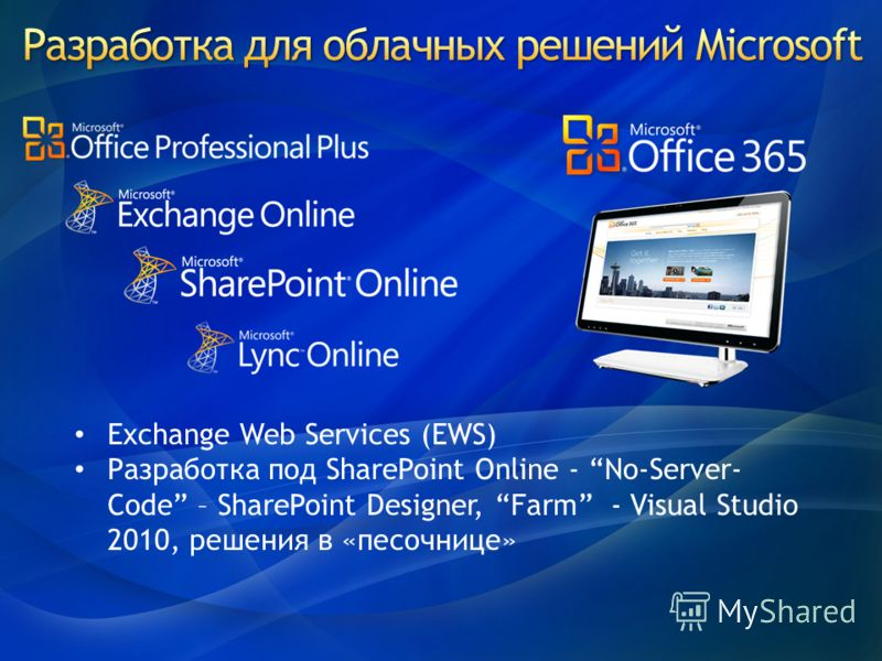 Exchange Web Services (EWS) Разработка под SharePoint Online - No-Server- Code – SharePoint Designer, Farm - Visual Studio 2010, решения в «песочнице»