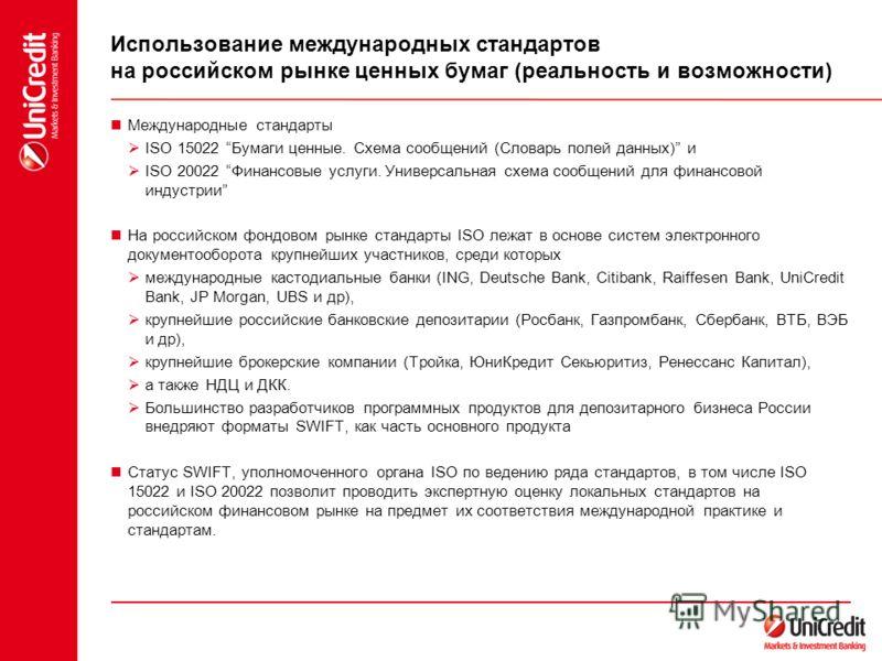 Использование международных стандартов на российском рынке ценных бумаг (реальность и возможности) Международные стандарты ISO 15022 Бумаги ценные. Схема сообщений (Словарь полей данных) и ISO 20022 Финансовые услуги. Универсальная схема сообщений дл