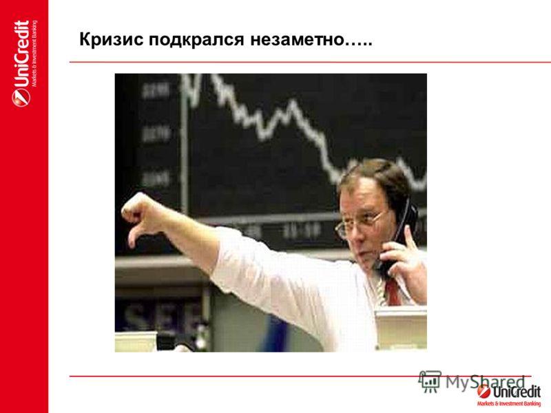 4 Кризис подкрался незаметно…..