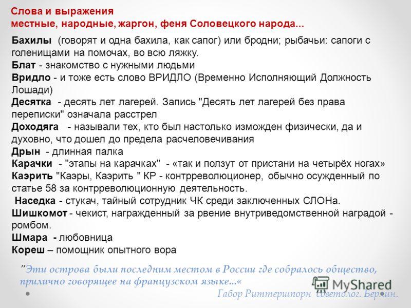 Слова и выражения местные, народные, жаргон, феня Соловецкого народа...