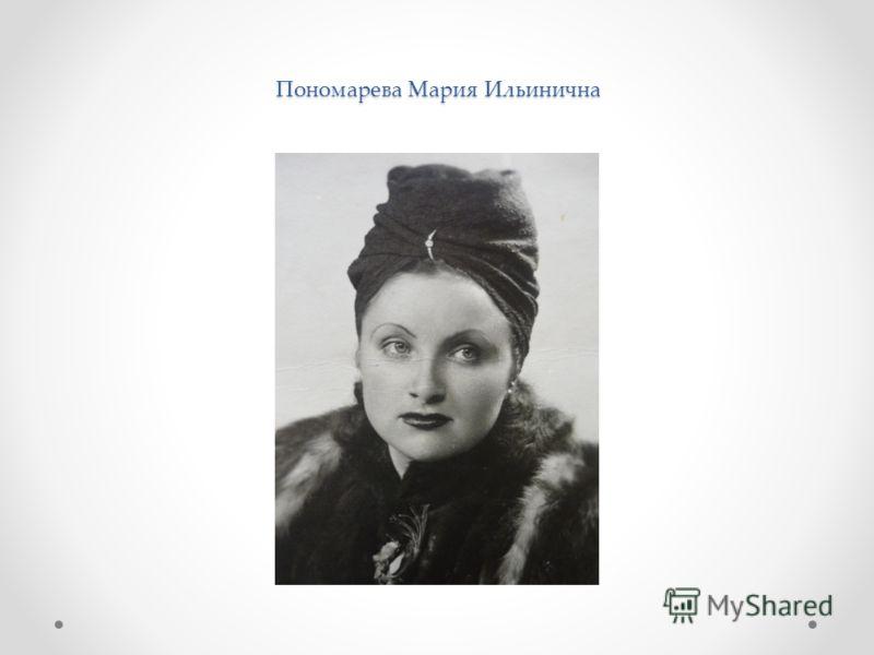 Пономарева Мария Ильинична