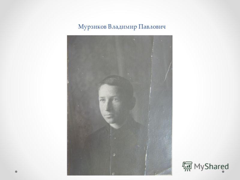 Мурзиков Владимир Павлович