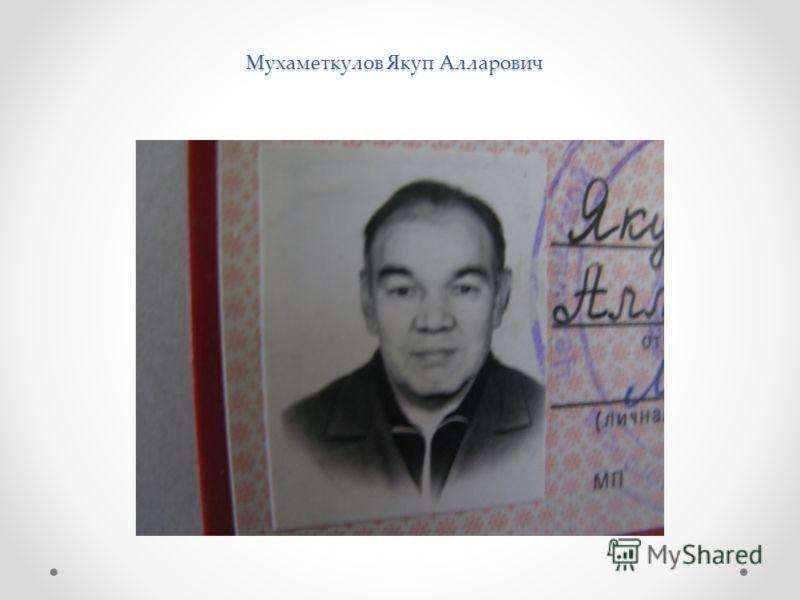 Мухаметкулов Якуп Алларович