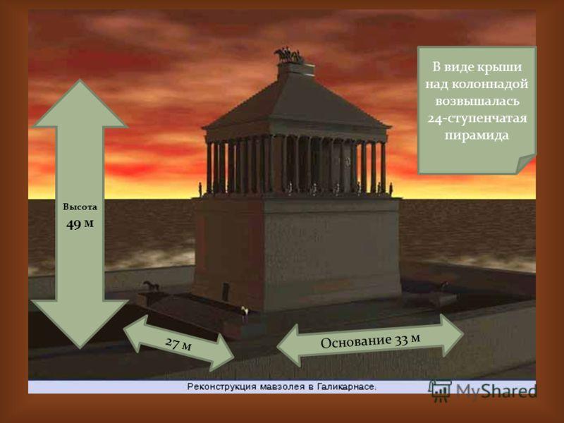 Высота 49 м Основание 33 м 27 м В виде крыши над колоннадой возвышалась 24-ступенчатая пирамида