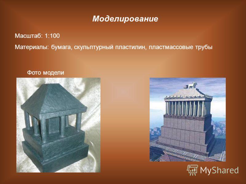 Моделирование Фото модели Масштаб: 1:100 Материалы: бумага, скульптурный пластилин, пластмассовые трубы