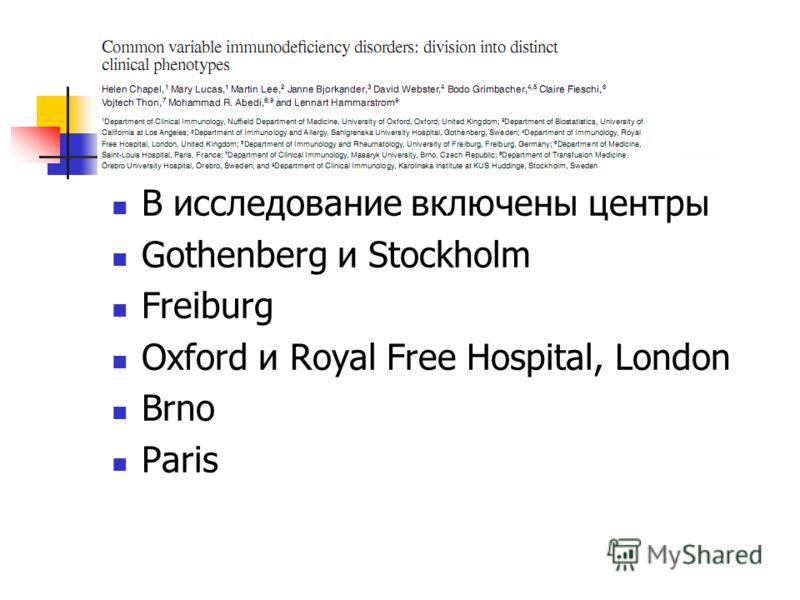 В исследование включены центры Gothenberg и Stockholm Freiburg Oxford и Royal Free Hospital, London Brno Paris