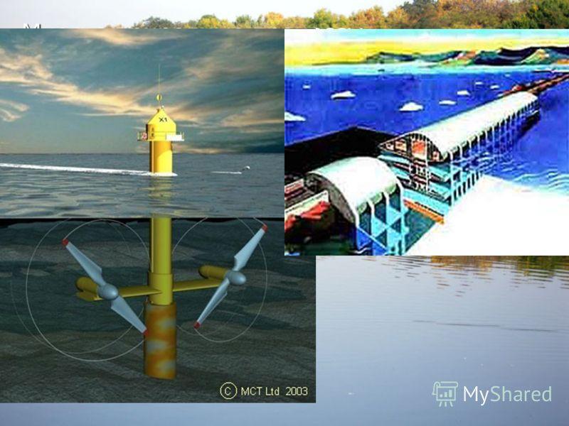 Многие природные процессы, происходящие в Мировом океане, - движение, температурный режим вод - являются неистощимыми энергетическими ресурсами