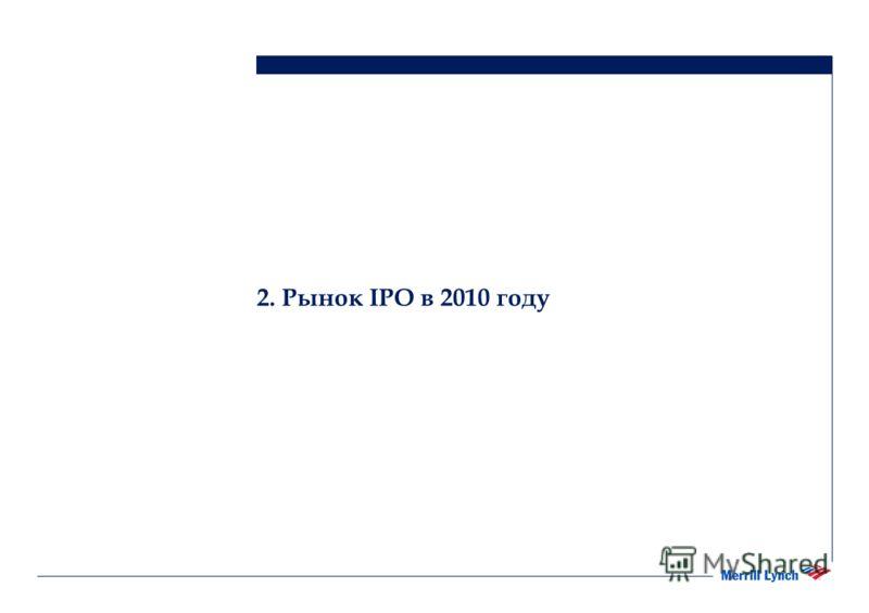 2. Рынок IPO в 2010 году