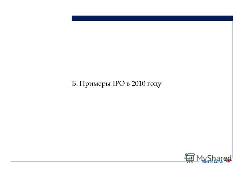 Б. Примеры IPO в 2010 году