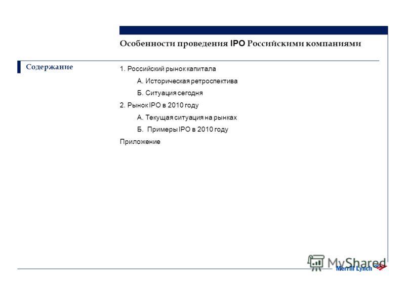 Содержание Особенности проведения IPO Российскими компаниями 1. Российский рынок капитала А. Историческая ретроспектива Б. Ситуация сегодня 2. Рынок IPO в 2010 году А. Текущая ситуация на рынках Б. Примеры IPO в 2010 году Приложение