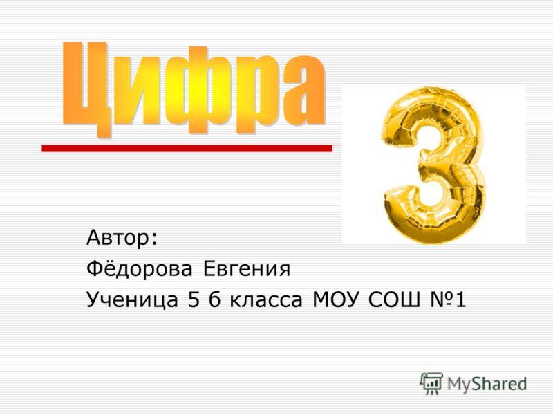 Автор: Фёдорова Евгения Ученица 5 б класса МОУ СОШ 1