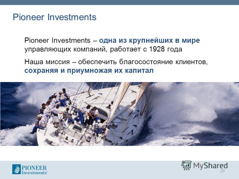 Pioneer Investments Pioneer Investments – одна из крупнейших в мире управляющих компаний, работает с 1928 года Наша миссия – обеспечить благосостояние клиентов, сохраняя и приумножая их капитал 20
