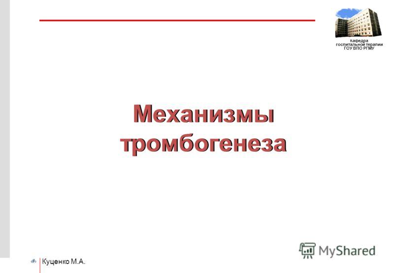 # Кафедра госпитальной терапии ГОУ ВПО РГМУ Куценко М.А. Механизмы тромбогенеза