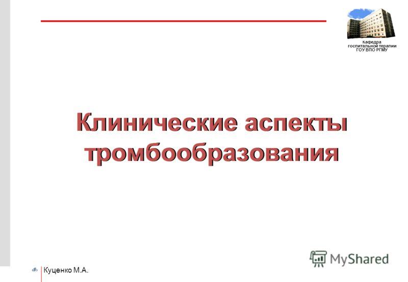 # Кафедра госпитальной терапии ГОУ ВПО РГМУ Куценко М.А. Клинические аспекты тромбообразования
