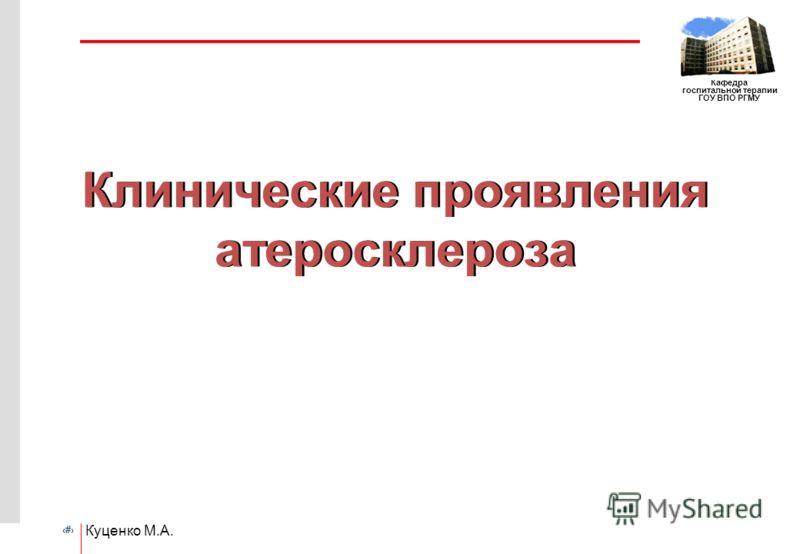 # Кафедра госпитальной терапии ГОУ ВПО РГМУ Куценко М.А. Клинические проявления атеросклероза