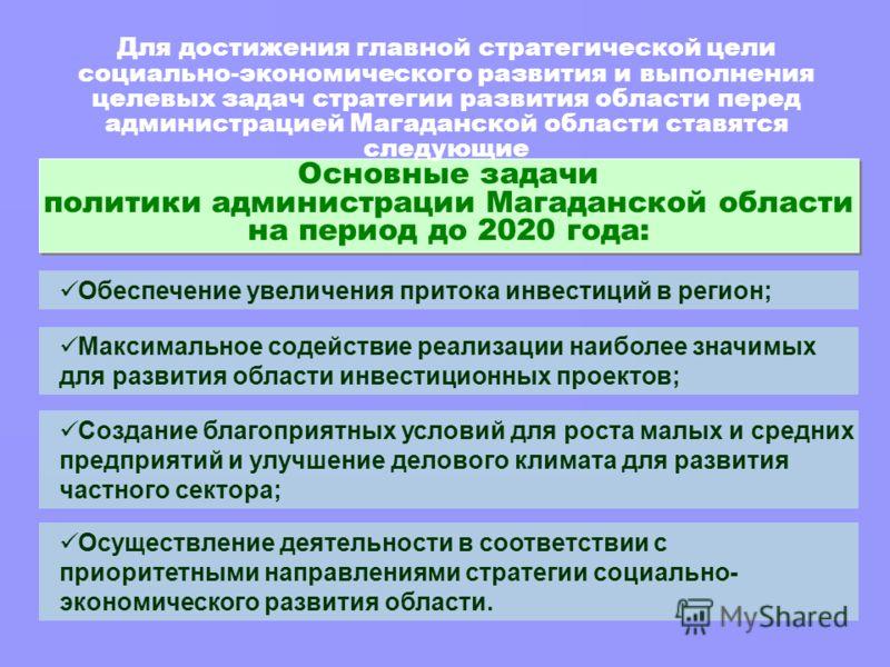 Основные задачи политики администрации Магаданской области на период до 2020 года: Для достижения главной стратегической цели социально-экономического развития и выполнения целевых задач стратегии развития области перед администрацией Магаданской обл