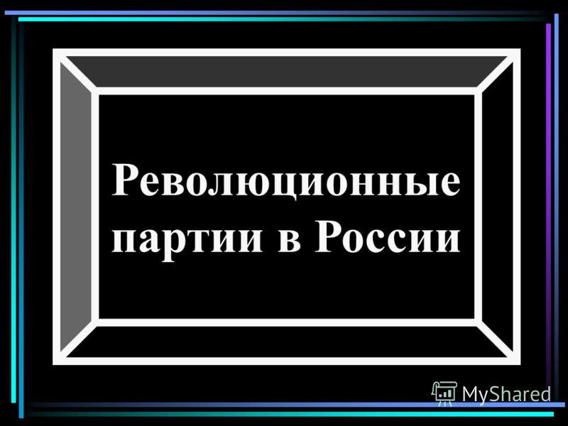 Революционные партии в России