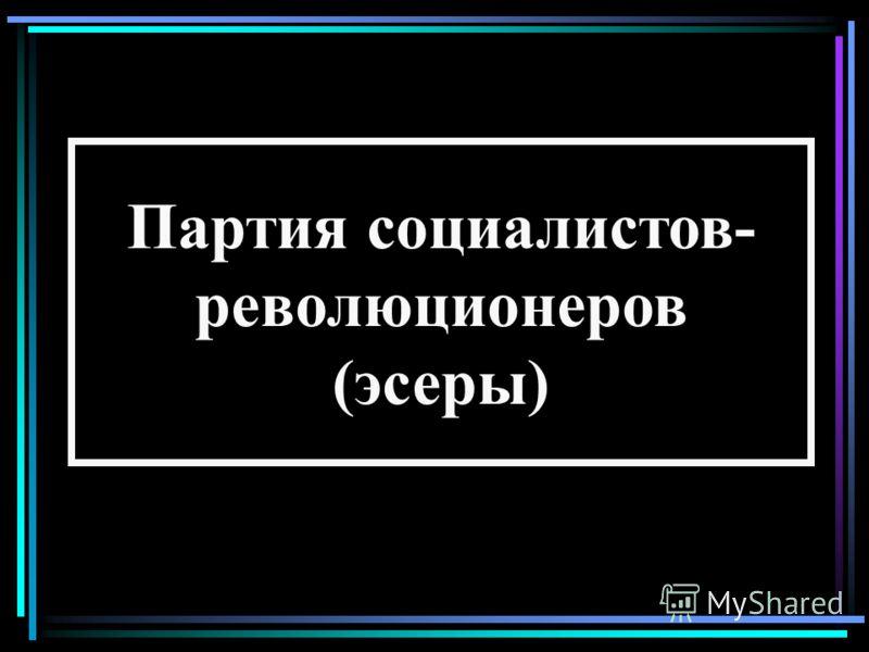 Партия социалистов- революционеров (эсеры)