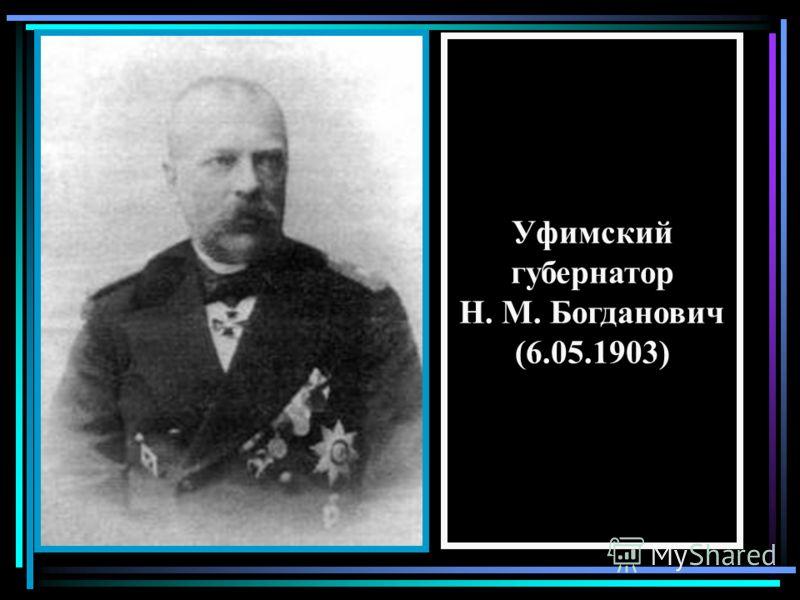 Уфимский губернатор Н. М. Богданович (6.05.1903)