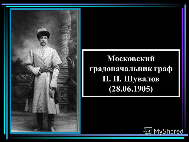 Московский градоначальник граф П. П. Шувалов (28.06.1905)
