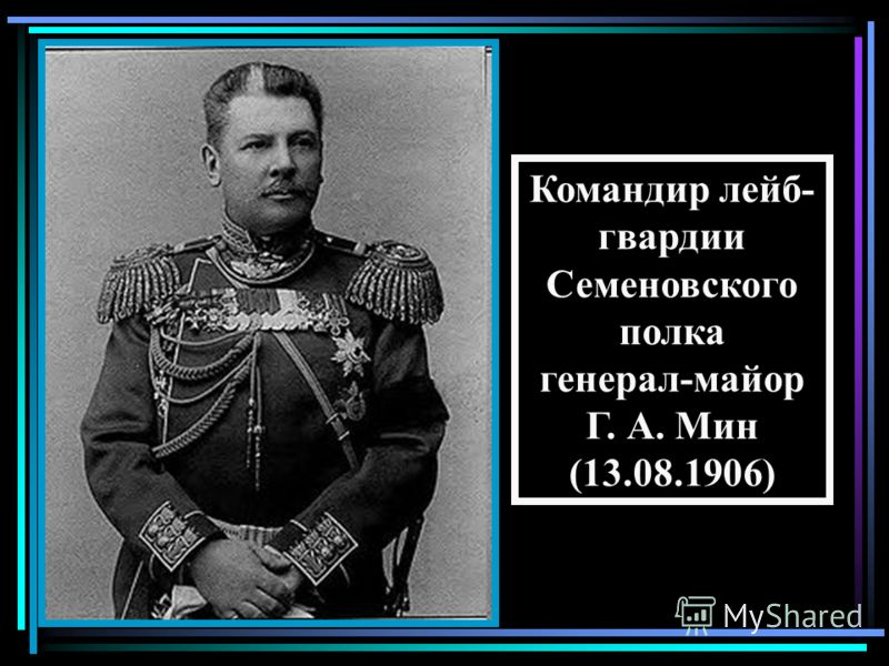 Командир лейб- гвардии Семеновского полка генерал-майор Г. А. Мин (13.08.1906)