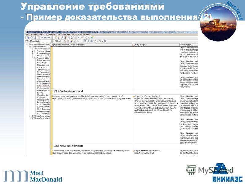 N u c l e a r Управление требованиями - Пример доказательства выполнения (2)