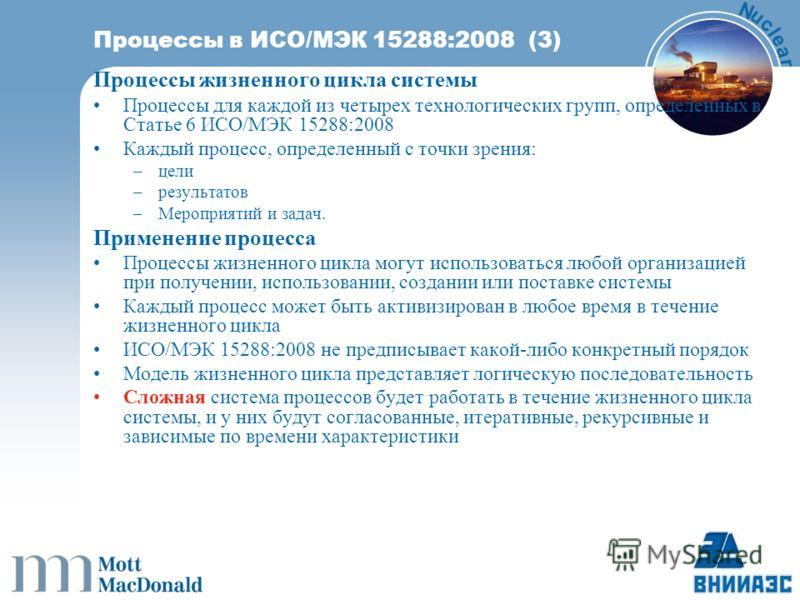 N u c l e a r Процессы в ИСО/МЭК 15288:2008 (3) Процессы жизненного цикла системы Процессы для каждой из четырех технологических групп, определенных в Статье 6 ИСО/МЭК 15288:2008 Каждый процесс, определенный с точки зрения: –цели –результатов –Меропр