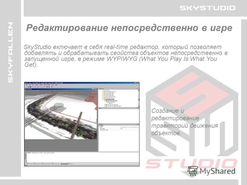 Редактирование непосредственно в игре SkyStudio включает в себя real-time редактор, который позволяет добавлять и обрабатывать свойства объектов непосредственно в запущенной игре, в режиме WYPIWYG (What You Play Is What You Get). Создание и редактиро