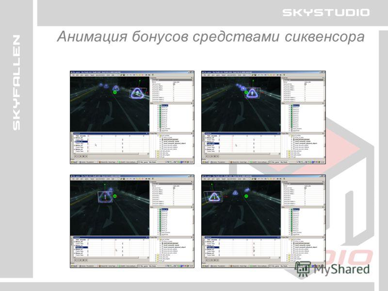 Анимация бонусов средствами сиквенсора