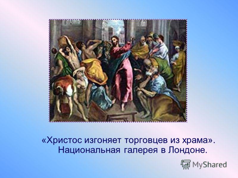 «Христос изгоняет торговцев из храма». Национальная галерея в Лондоне.