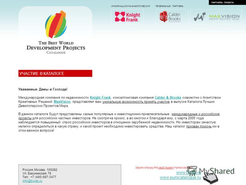 ПАРТНЕРЫ ПРОЕКТА: ИНФОРМАЦИОННО-АНАЛИТИЧЕСКИЙ ГЕНЕРАЛЬНЫЕ ПАРТНЕРЫ Уважаемые Дамы и Господа! Международная компания по недвижимости Knight Frank, консалтинговая компания Calder & Brooks совместно с Агентством Креативных Решений MaxVision, представляе
