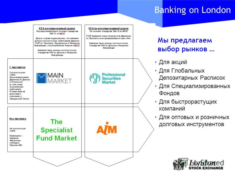 Banking on London Для акций Для Глобальных Депозитарных Расписок Для Специализированных Фондов Для быстрорастущих компаний Для оптовых и розничных долговых инструментов Мы предлагаем выбор рынков …
