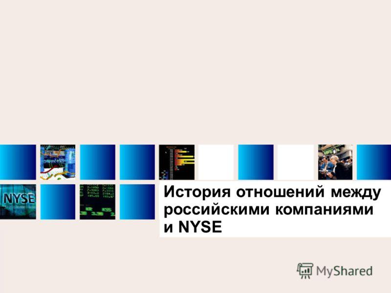 История отношений между российскими компаниями и NYSE