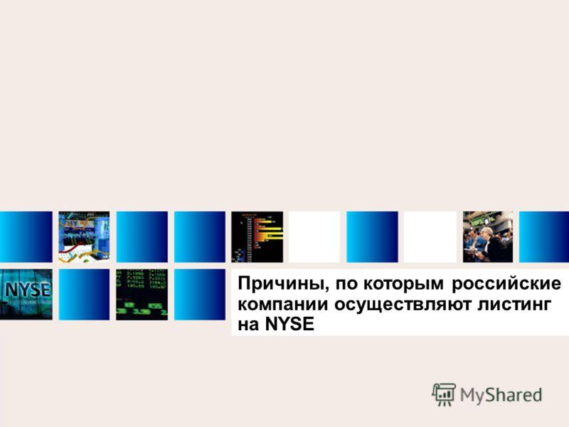 Причины, по которым российские компании осуществляют листинг на NYSE