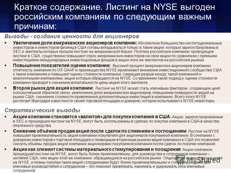 3 Краткое содержание. Листинг на NYSE выгоден российским компаниям по следующим важным причинам: Выгоды - создание ценности для акционеров Увеличение доли американских акционеров компании: Абсолютное большинство институциональных инвесторов и инвесто
