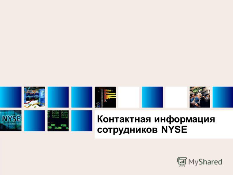 Контактная информация сотрудников NYSE
