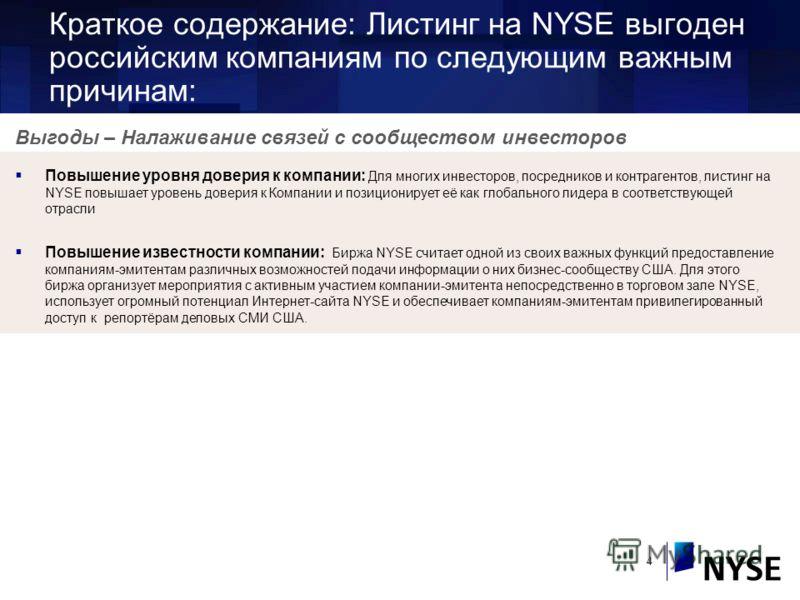 4 Краткое содержание: Листинг на NYSE выгоден российским компаниям по следующим важным причинам: Выгоды – Налаживание связей с сообществом инвесторов Повышение уровня доверия к компании: Для многих инвесторов, посредников и контрагентов, листинг на N