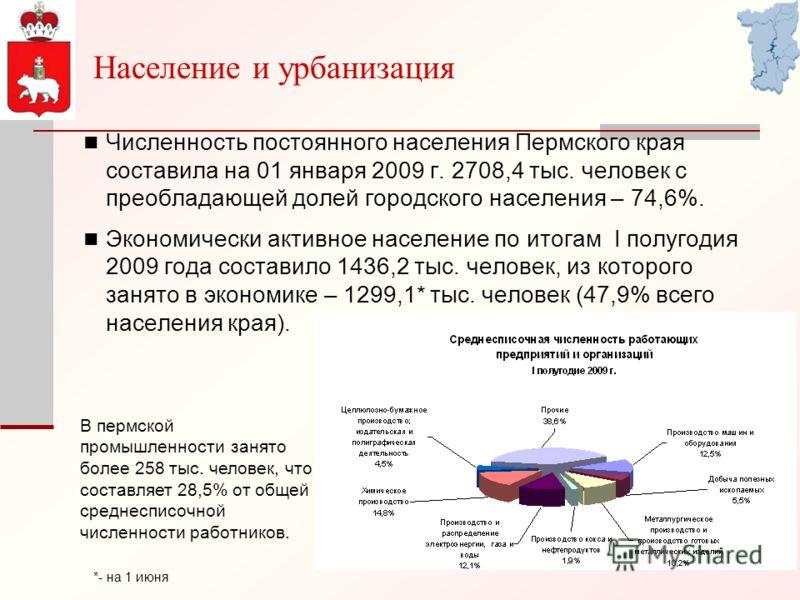 Численность постоянного населения Пермского края составила на 01 января 2009 г. 2708,4 тыс. человек с преобладающей долей городского населения – 74,6%. Экономически активное население по итогам I полугодия 2009 года составило 1436,2 тыс. человек, из