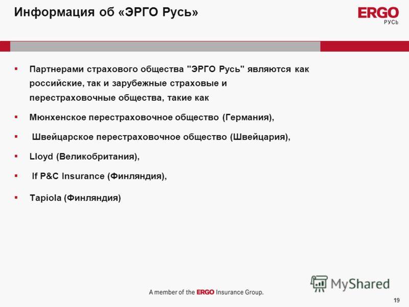 19 Информация об «ЭРГО Русь» Партнерами страхового общества